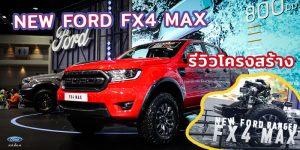 รีวิว ฟอร์ด FX4 MAX