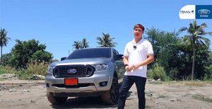 รีวิว เหตุผลทำไม Ford Ranger ถึงได้รับความนิยมอย่างมากในเวลานี้